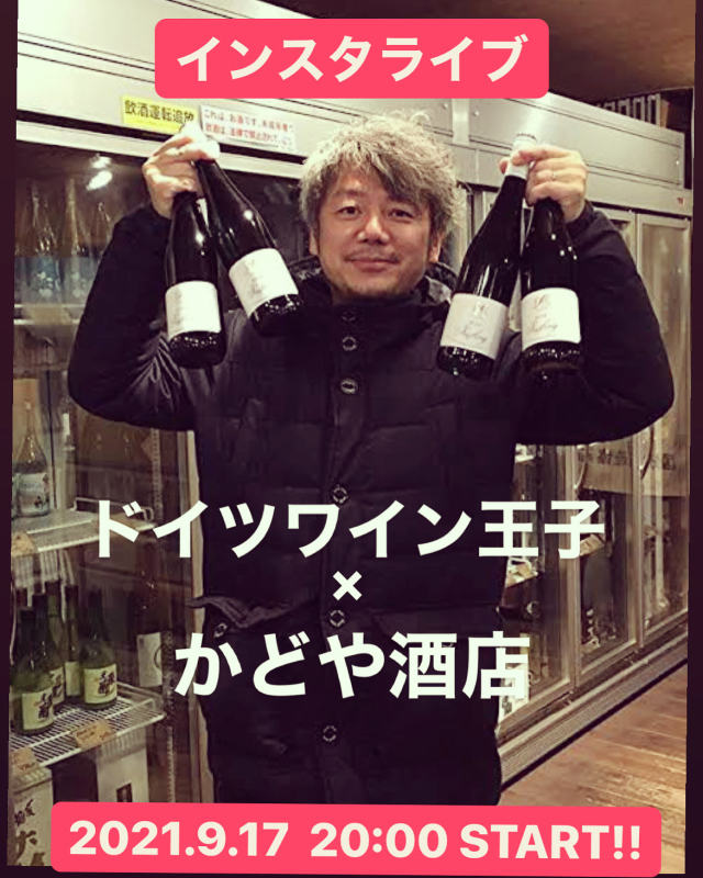 かどや酒店 第3回インスタライブ ゲストはドイツワイン王子(自分で王子とか言うてる49歳)_d0367608_16544499.jpg
