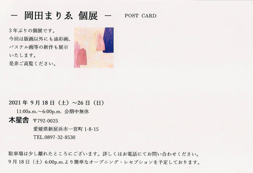 1229.9月の展示_c0118526_12062614.jpg