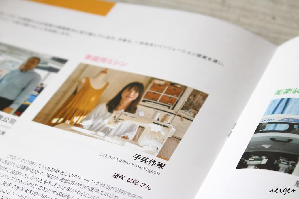 JUKIコーポレートレポート2021に掲載いただきました!光栄なご縁に感謝です_f0023333_19373513.jpg