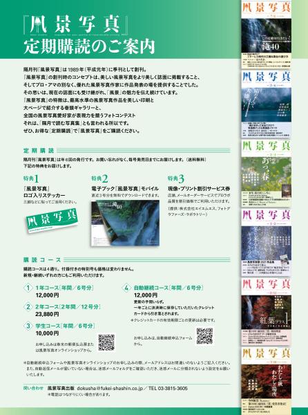 ◆お得で、便利!◆ 隔月刊『風景写真』定期購読のご案内_c0142549_13261956.jpg