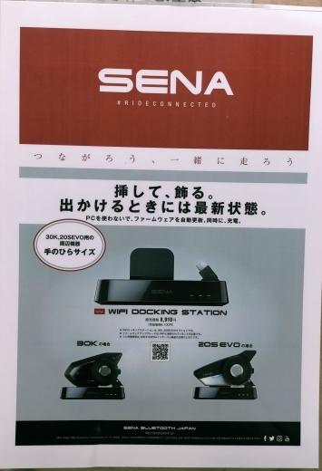 SENA 簡単!便利!格好いい!Wifiドッキングステーション!!_b0163075_09063888.jpg