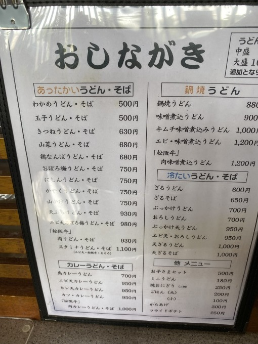 手打ちうどん 大にし かつ丼・・・のはずが   松阪市_d0258976_14314386.jpg