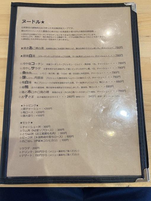 minesora 冷やしを堪能 小ネタは瀬戸ジャイアンツ! 名張_d0258976_16333887.jpg
