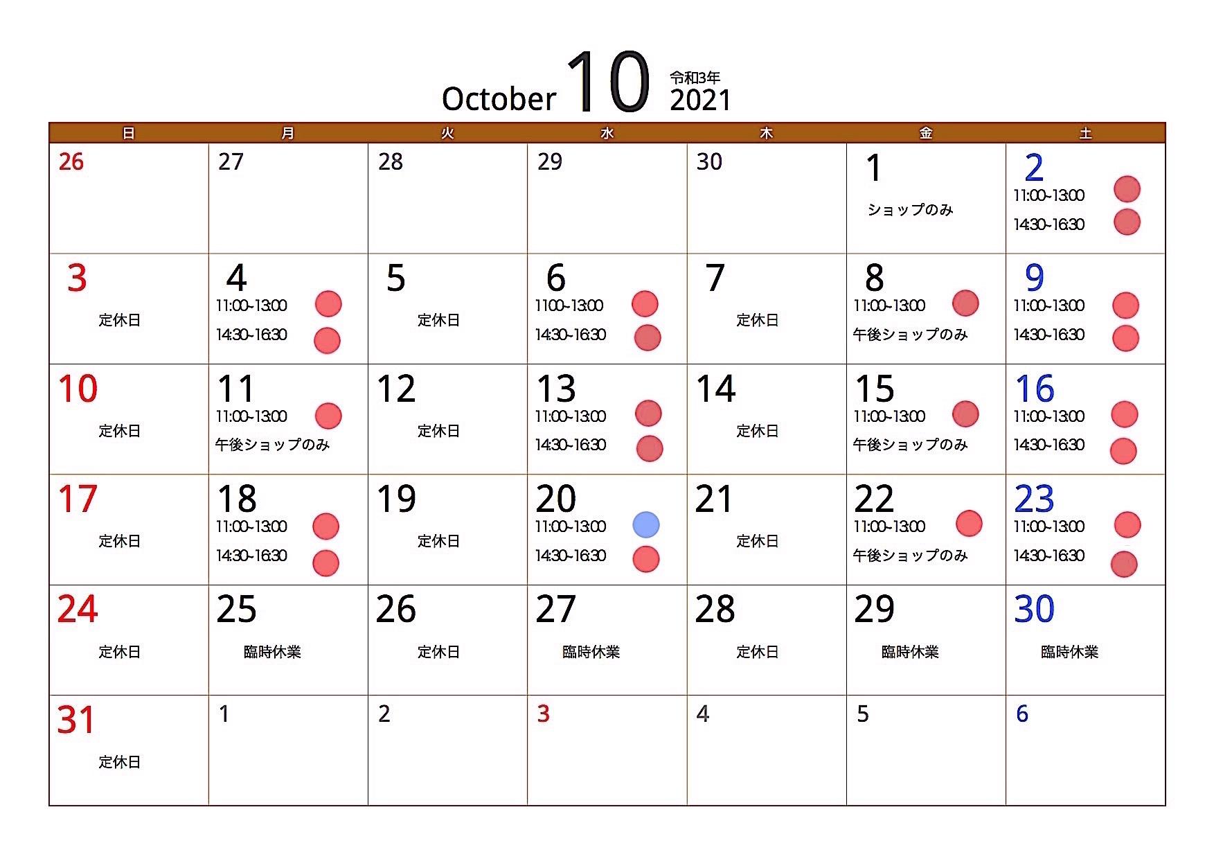 10月のカレンダー_c0156884_16130894.jpg