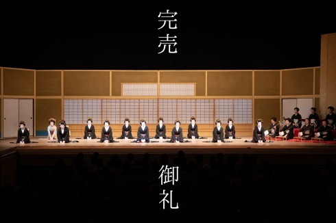 2021 浅草おどり小公演 チケット完売です_e0189104_15534922.jpg