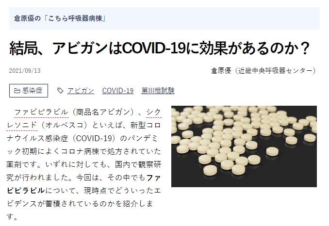 結局、アビガンはCOVID-19に効果があるのか?_e0156318_17534075.png
