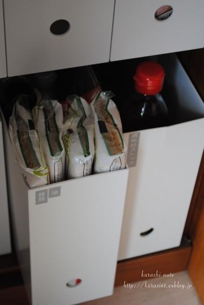 【無印】ファイルボックスで * 増えた食品ストックの収納_b0351624_15164429.jpg