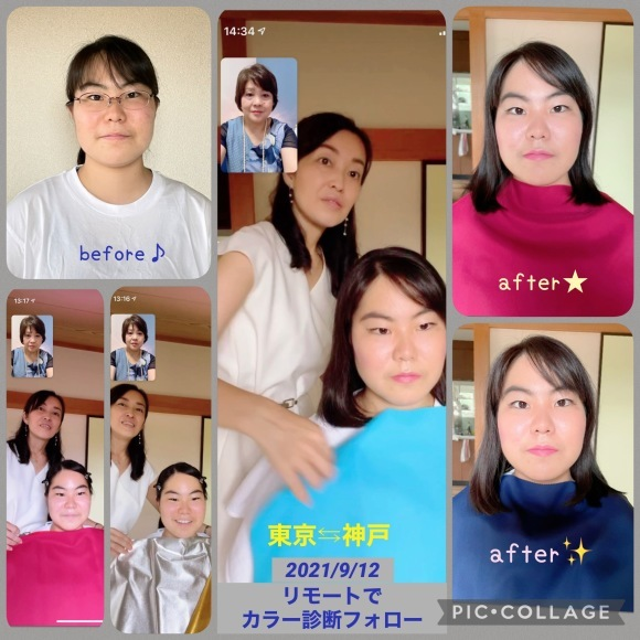 オンラインパーソナルカラー診断♪_d0116430_09540508.jpeg