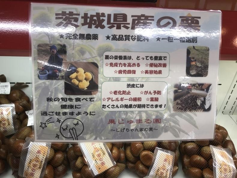 大洗まいわい市場 秋の味覚 栗が入荷しました。_a0283448_15541664.jpeg