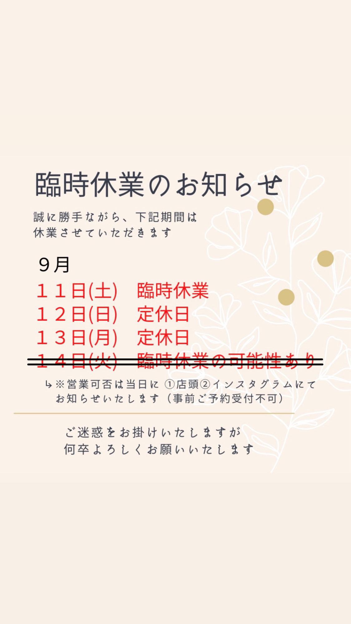 9/14(火)は通常営業いたします_e0211448_16363935.jpeg