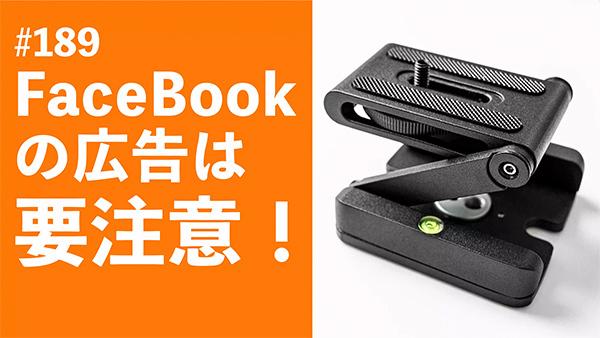 2021/09/13 #189 FaceBookの広告は要注意!_b0171364_15390391.jpg