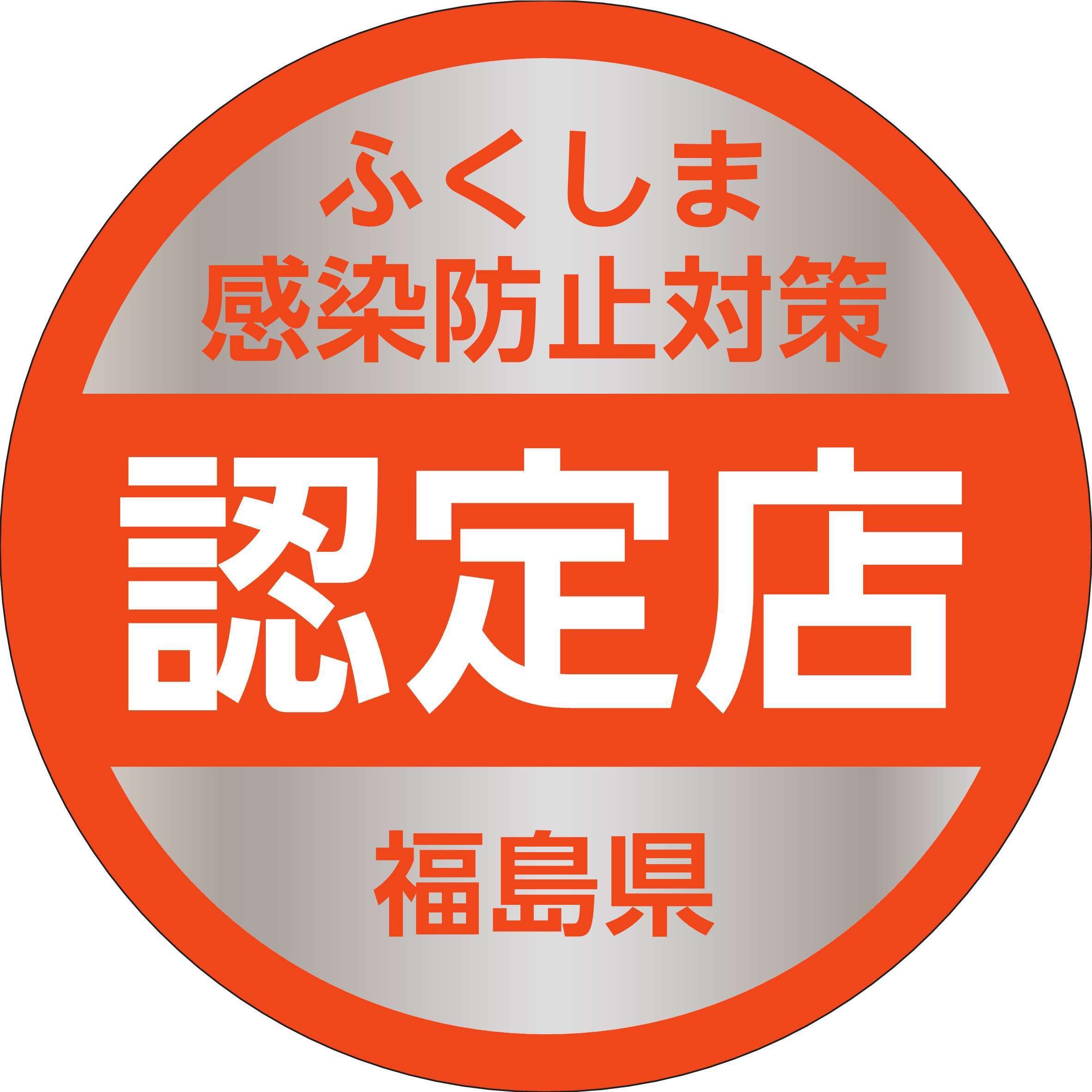 「ふくしま感染防止対策認定店」に登録されました!_b0063468_08212197.jpg