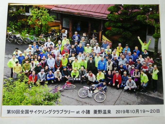 第51回 全国サイクリングクラブラリーin 諏訪湖 (中止・延期)_b0174217_11402889.jpg