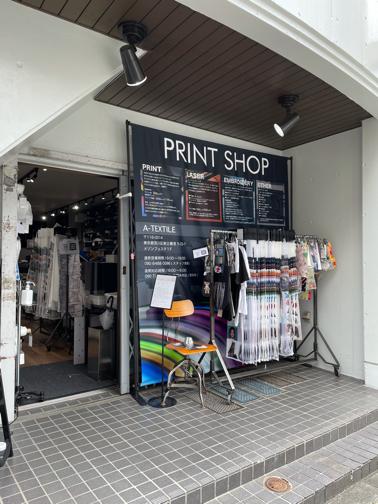 新たな企画に向けて日暮里繊維街へ。お勧めしたくなるランチのお店を発見!_f0023333_22413220.jpg