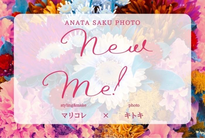 マリコレ×キトキ 〝ANATA SAKU PHOTO〟_b0201843_16165723.jpg