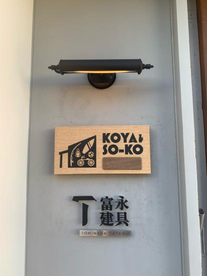 富永建具、KOYA SO-KO、看板、取り付きました。_f0053665_13370482.jpg