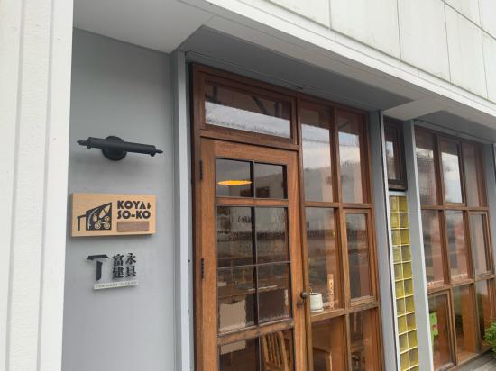 富永建具、KOYA SO-KO、看板、取り付きました。_f0053665_13370586.jpg