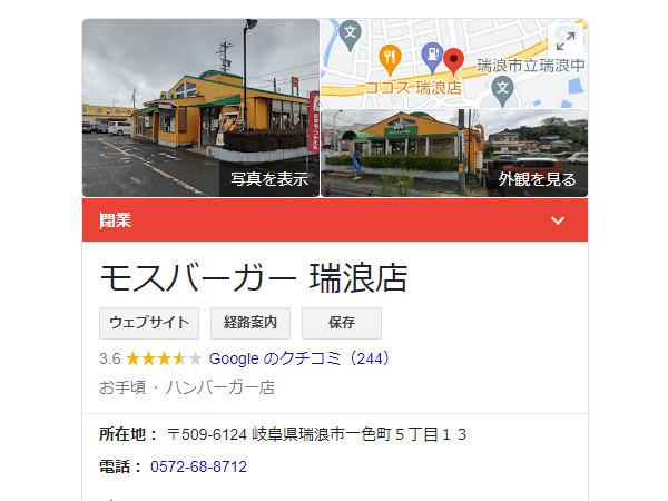 【瑞浪市情報】悲報…モスバーガー瑞浪店が閉店してた…_c0152767_20352049.jpg