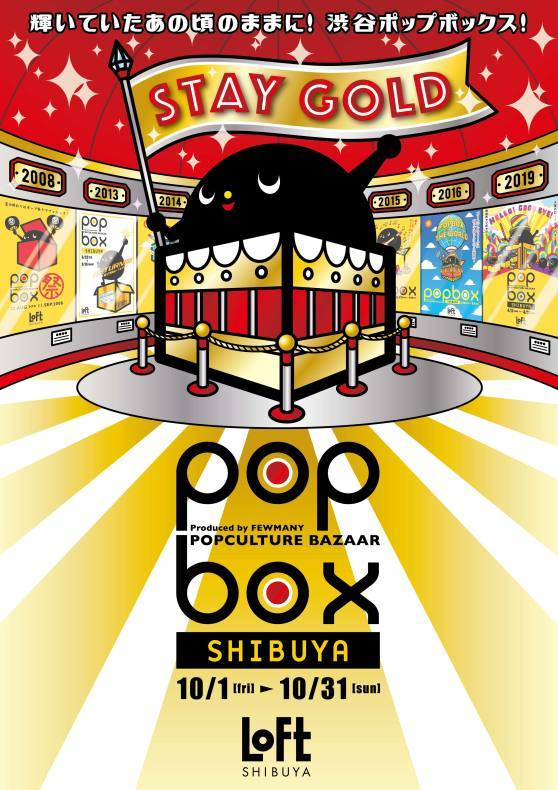 《POPBOX SHIBUYA》開催のお知らせ_c0404384_11304737.jpg