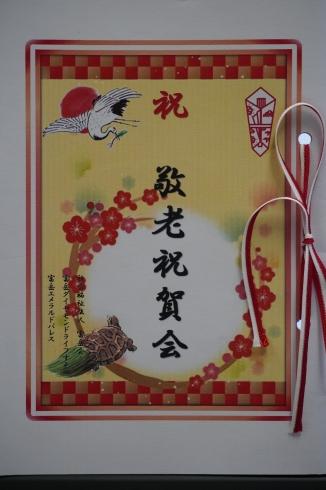 9/14 敬老会ウィークスタート_e0185893_07305377.jpg