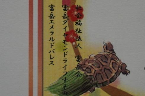 9/14 敬老会ウィークスタート_e0185893_07332044.jpg