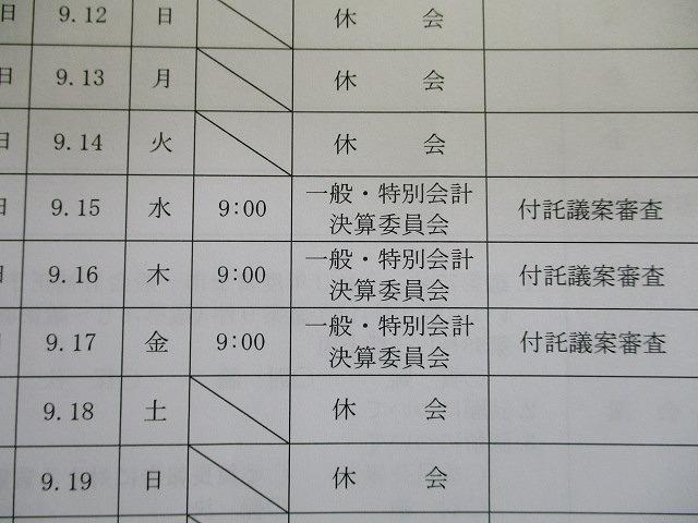 9月議会は、今日から3日間「一般・特別会計決算委員会」が続きます!_f0141310_07585807.jpg