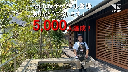 YouTubeチャンネル登録数5000人突破!_a0059217_18094616.jpg