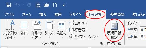 「原稿用紙設定」のボタンがない_a0030830_17214743.png