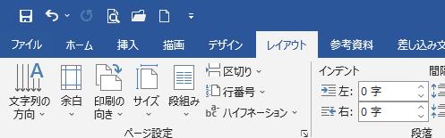 「原稿用紙設定」のボタンがない_a0030830_17232337.png