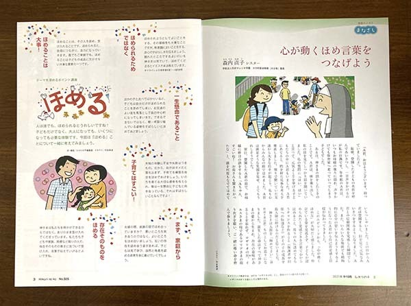 冊子「ひかりの子」9・10月号のお仕事_c0011862_11182236.jpeg