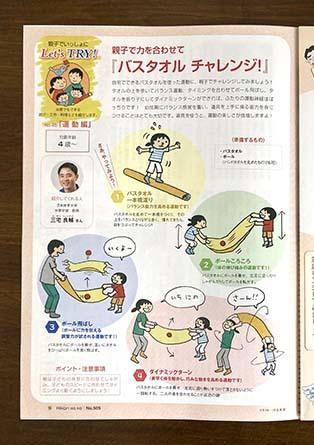 冊子「ひかりの子」9・10月号のお仕事_c0011862_11182458.jpeg