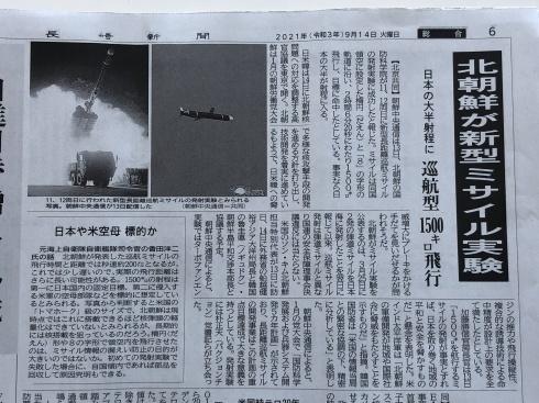 巡航ミサイルと弾道ミサイル_c0052876_22510144.jpg