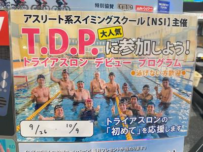 10/9(土)TDP_e0363689_17204308.jpg