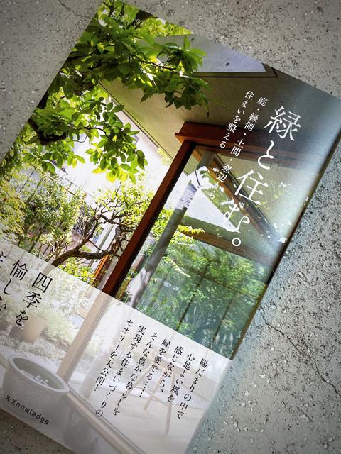「緑と住む。」 書籍掲載のお知らせ・・・_f0154697_20172103.jpg
