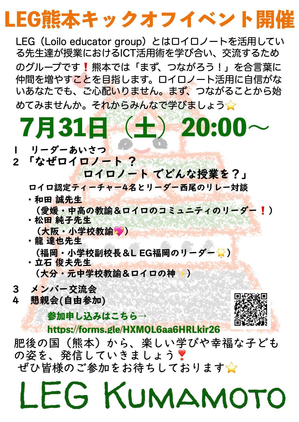 LEG熊本キックオフ報告_c0052304_04463779.jpg