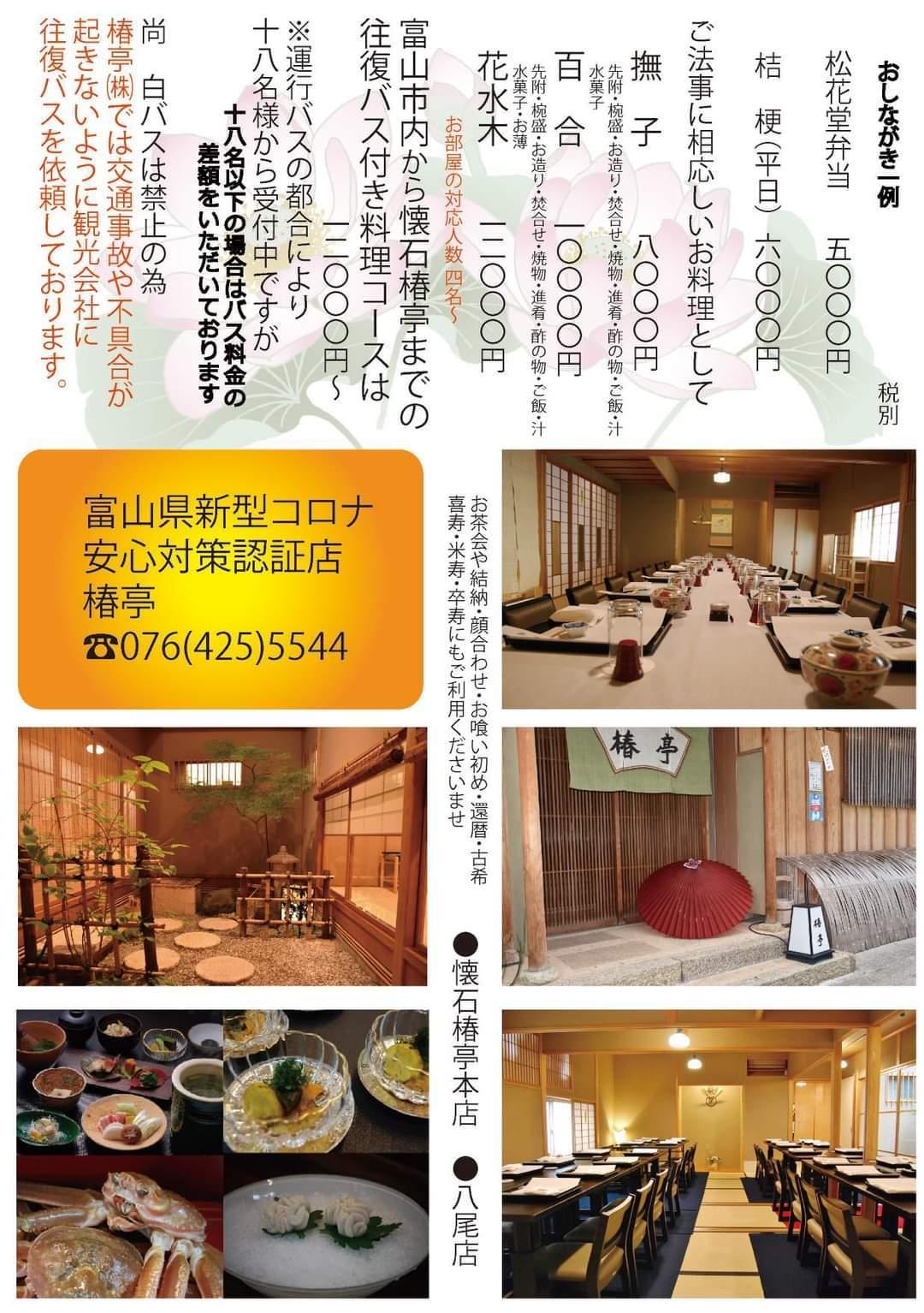 広告宣伝 富山県新型コロナ安心対策認証店_d0377709_12263945.jpg