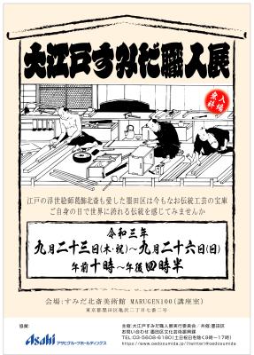 大江戸すみだ職人展_e0271858_09210263.jpg