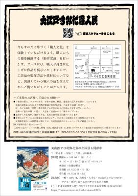 大江戸すみだ職人展_e0271858_09210865.jpg