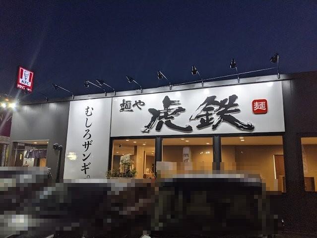 麺や 虎鉄 千歳店オープン(千歳市栄町7:2021年116杯目)_f0397261_21341576.jpg