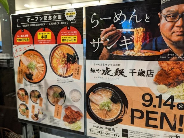麺や 虎鉄 千歳店オープン(千歳市栄町7:2021年116杯目)_f0397261_21373297.jpg