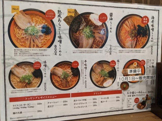 麺や 虎鉄 千歳店オープン(千歳市栄町7:2021年116杯目)_f0397261_21430658.jpg