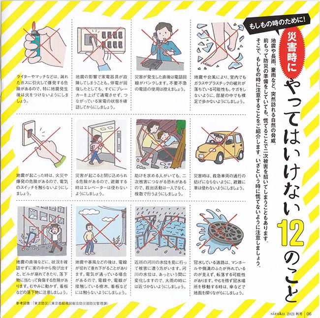 お仕事 冊子「Shizuku」災害時イラスト_f0125068_16093014.jpg