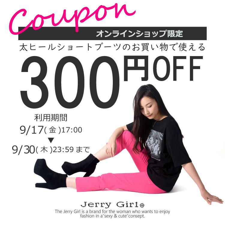 限定クーポン利用でさらに300円OFF!推しのショートブーツがいよいよ入荷☆彡_d0153089_16302628.jpg