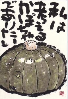 考えるかぼちゃ_a0030594_22520491.jpg