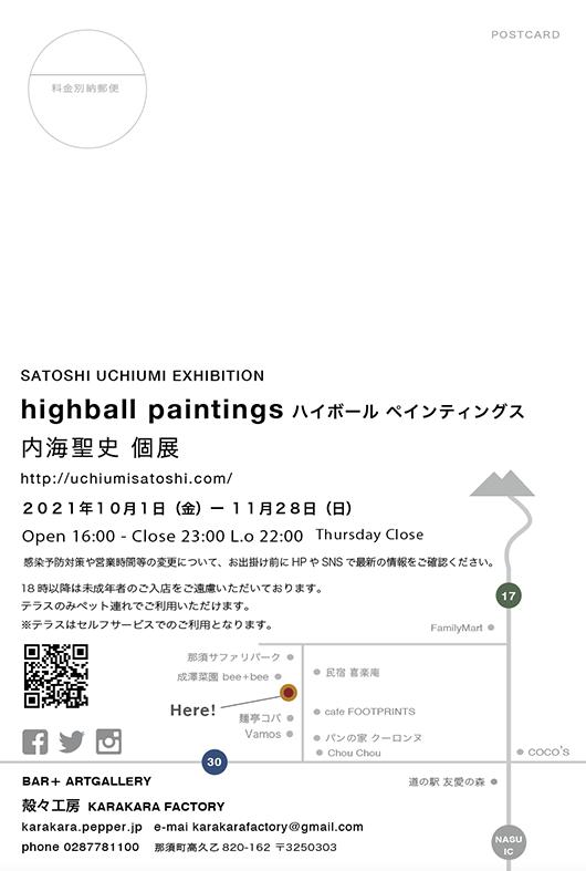 内海聖史個展 「highball paintings」_f0082794_19053740.png