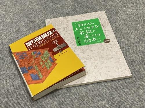 折り置きを学ぶ - 家づくり西方設計