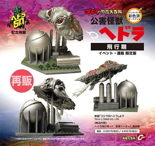 モゲラ大進撃、ヘドラ2商品通販のお知らせ_a0180302_10220500.jpg