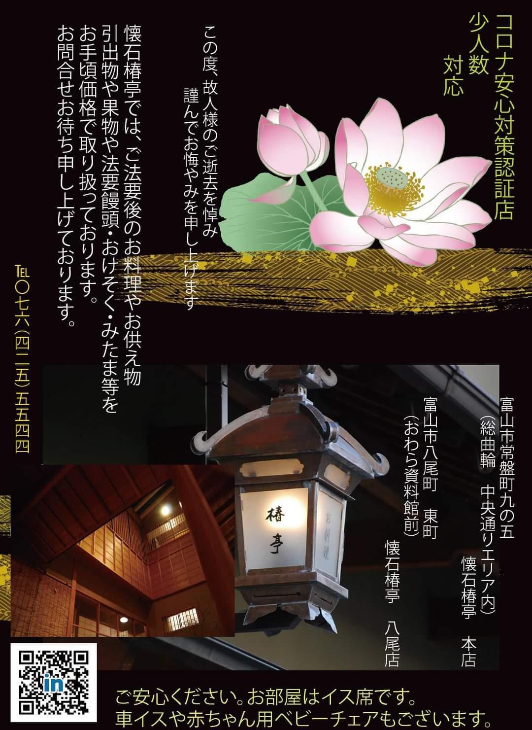 広告宣伝 富山県新型コロナ安心対策認証店_d0377709_10241490.jpg