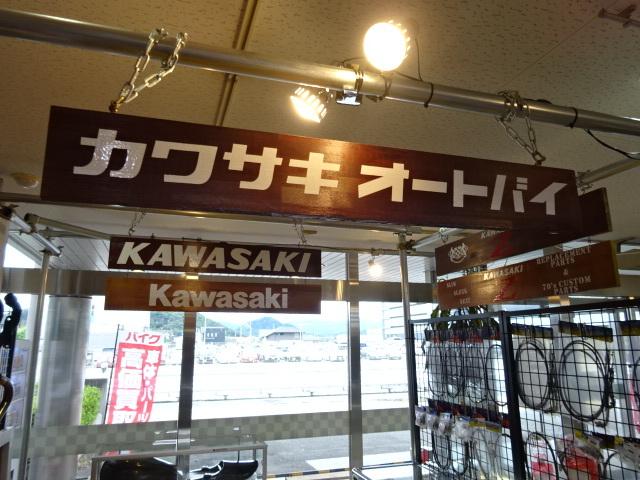 カワサキZコーナー 売り場続々入荷中! Z1/ZⅡ外装セット入荷いたしました!_b0410912_15565196.jpg