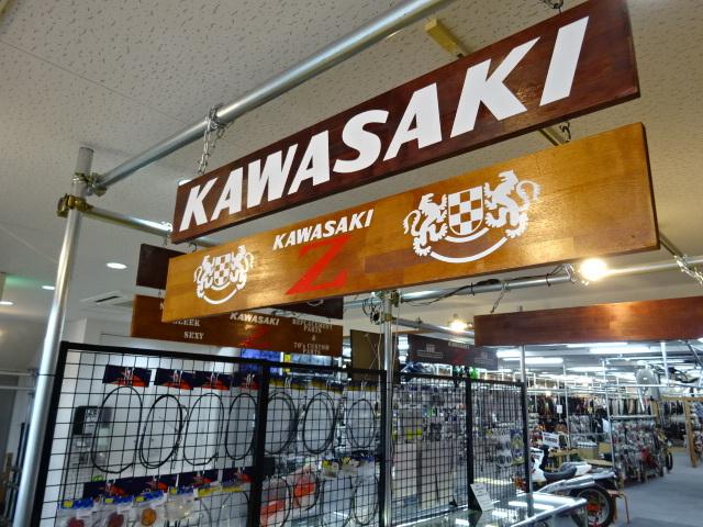 カワサキZコーナー 売り場続々入荷中! Z1/ZⅡ外装セット入荷いたしました!_b0410912_15574214.jpg